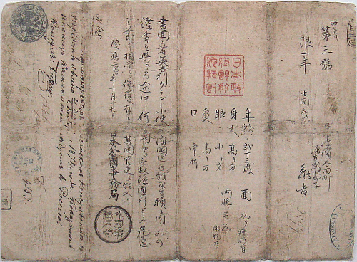 1024px-First-Japanese-passport-5674-1907