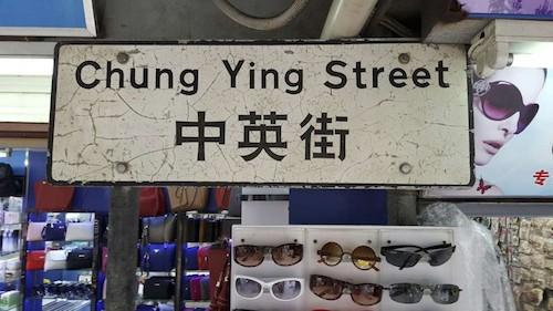 khu-pho-mot-thoi-la-hang-o-trom-cuop-o-hong-kong
