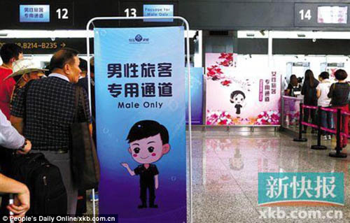 Trung Quốc mở làn kiểm tra an ninh riêng cho đàn ông - ảnh 1