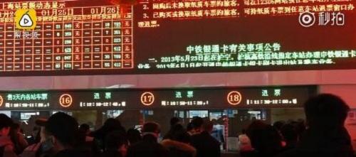 Nhiều hành khách xếp hàng dài chờ hoàn tiền vé tại ga tàu ở Thượng Hải. Ảnh:Net Ease.
