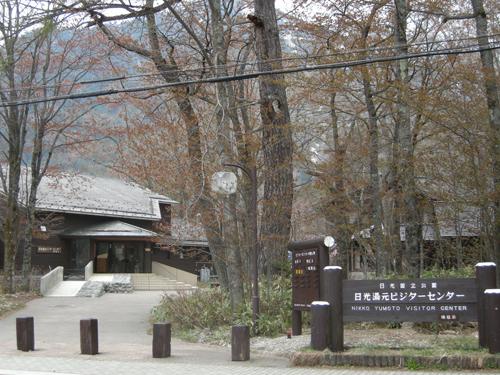 Okunikko (Nội bộ Nikko) là vùng núi của Nikko nằm ở độ cao cao hơn, sâu hơn vào các ngọn núi phía tây của trung tâm thành phố Nikko. Một phần của Vườn Quốc gia Nikko, Okunikko cung cấp cảnh quan thiên nhiên đẹp, bao gồm thác nước, hồ, đầm lầy, suối nước nóng và suối nước nóng.