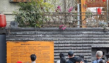 Khách tham quan bức tường. Ảnh:Baidu.