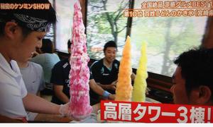 Cốc kem đá bào cao hơn 60 cm muốn ăn khách phải đứng