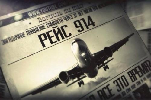 Câu chuyện về chiếc máy bay mất tích và xuất hiện lại sau 37 năm, được nhiều trang web đưa tin. Ảnh: Dukascopy.
