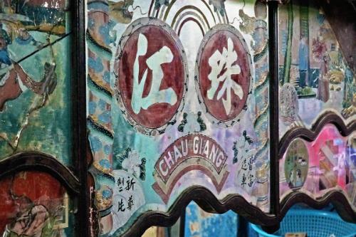 Tên đúng của quán là chè Châu Giang. Ảnh: Di Vỹ.