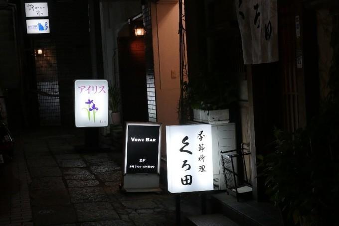 Quán bar của các sư thầy ở thủ đô Tokyo