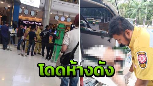 Nhân viên trong trung tâm thương mại sau đó đã dựng lều quanh hiện trường trước khi đưa thi thể nạn nhân ra ngoài. Ảnh:Thai Rath.