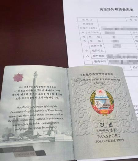 Trang bìa có ghi: Bộ Ngoại giao của CHDCND Triều Tiên yêu cầu những bên liên quan cho phép người mang hộ chiếu này đi lại dễ dàng, tạo mọi sự giúp đỡ và bảo vệ cần thiết. Ảnh:Newscom.