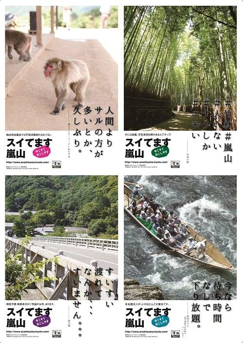 Hàng loạt poster chào mời du khách về một điểm du lịch đông đúc nhất Nhật Bản nay biến thành không gian dành riêng cho họ. Một tấm biển in hình khỉ viết: Đã lâu mới thấy khỉ đông hơn người, bên dưới là ảnh cầu Togetsukyo - nơi khách chen chân chụp ảnh - nay vắng lặng. Ảnh: sagaarashiyamao/Twitter.